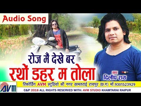 दिलीप राय | Dilip Ray | Cg Song | Roj Mai Dekhe Bar Ratho Dahar Ma Tola | Chhattisgarhi Song | 2018