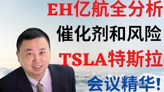 美股190: EH亿航全分析: 催化剂和风险, TSLA特斯拉电话会议精华! #EH #TSLA #Dr. Mike Invest 投资频道 #亿航 #特斯拉