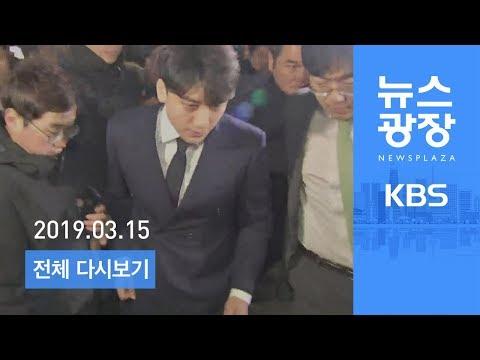 [다시보기] 정준영·승리 밤샘 조사…영장신청 검토 - 2019년 3월 15일(금) KBS 뉴스광장