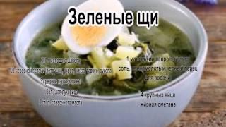 Суп из шпината.Зеленые щи