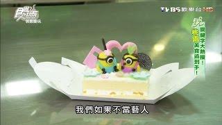 【桃園 楊梅】白木屋品牌文化館 好吃好玩!蛋糕觀光工廠! 食尚玩家 就要醬玩 20151217 (2/8)