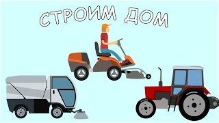 Мультик про машинки. Трактор газоноукладчик, гозонокосилка, машина для уборки улиц. МанкитуМульт