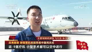 《今日亚洲》 20191004| CCTV中文国际