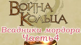The Lord of the Rings: Война кольца! Всадники Мордора Часть 4