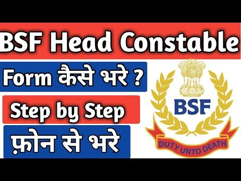 Bsf Hc Application Form 2016, How To Apply Bsf Online 209 Bsf Hc  E0 A4 95 E0 A4 Be  E0 A4 Ab E0 A5 89 E0 A4 B0 E0 A5 8d E0 A4 Ae  E0 A4 95 E0 A5 88 E0 A4 B8 E0 A5 87  E0 A4 Ad E0 A4 B0 E0 A5 87 Step By Step 2019 Youtube, Bsf Hc Application Form 2016