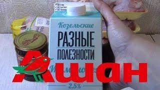 Покупки  Ашан Кострома октябрь 2017 /Продукция Каждый день