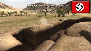 Theatre of war 2: Africa: Перевал Кессерин #1