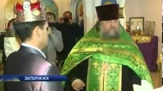 В Запорожском СИЗО состоялся обряд венчания
