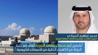براكة  من أرض الإمارات تشغل أول مفاعل نووي سلمي