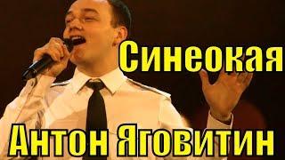 Ненаглядная синеокая Антон Яговитин Фестиваль армейской песни