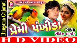 Premipankhida | Rohit Thakor | Shreya Dave | Gujarati Love Song | Full HD Video