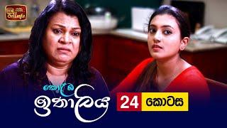 Kolamba Ithaliya   Episode 24 - (2021-07-08)   ITN Thumbnail