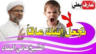 أيها الأب .. اختبر سلوكياتك مع ابنك قبل ان تجعله عاق - الشيخ هاني البناء