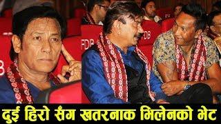 भुवन केसी, शिव श्रेष्ठ र राजेन्द्र खड्गी पहिलोपटक एकसाथ, गरियो सम्मान | Bhuwan, Shiva, Rajendra Khad