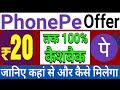 PhonePe 20 Rs Gold Cashback Offer    How Buy Purchase Phone Pe Gold To Get Cashback    Kaise Milega