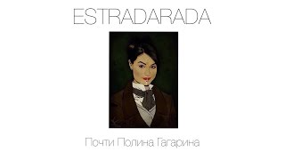 ESTRADARADA - Почти Полина Гагарина (final cut HD 1080)