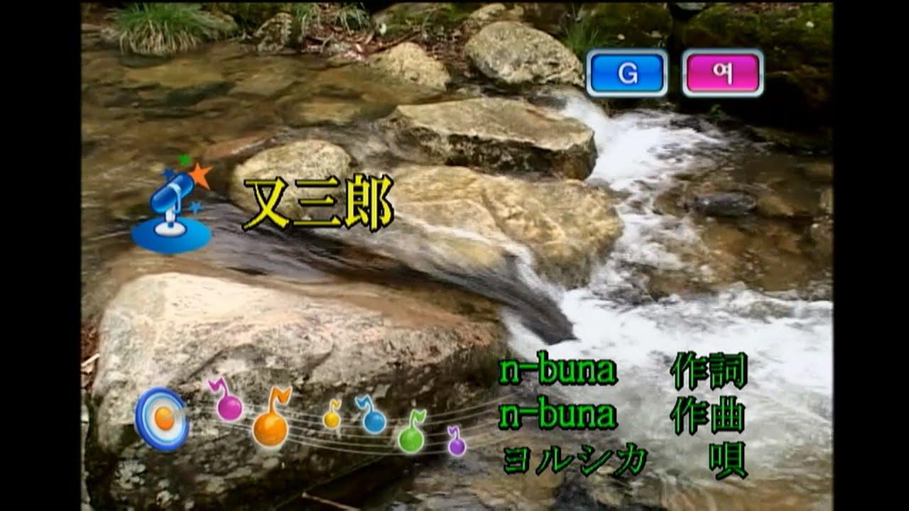 ヨルシカ - 又三郎 (요루시카 - 마타사부로) (KY 44682) 노래방 カラオケ