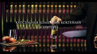 Капсульная коллекция коктейлей Schweppes: Savory