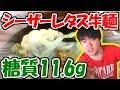 【糖質制限】すき家のシーザーレタス牛麺!!おいしいけど、なんかレタス古かった…。
