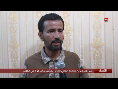 قتلى وجرحى من مليشيا الحوثي بنيران الجيش وغارات جوية في الجوف