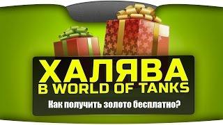 Как заработать золото в World of Tanks? (легко с SEO sprint) от 10 до 100 руб. в день!