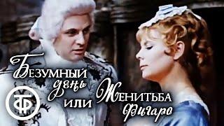 Безумный день, или Женитьба Фигаро (1973). Часть 2. С Александром Ширвиндтом, Андреем Мироновым и др