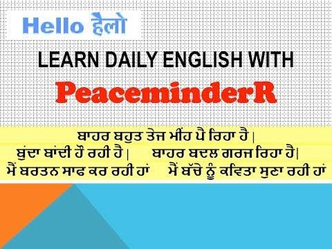 Learn English in simple way for Beginners English Punjabi Hindi