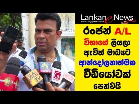 Ranjan Ramanayake A/L විභාගේ ලියලා ඇවිත් මාධ්යට ආන්දෝලනාත්මක videoවක් පෙන්වයි