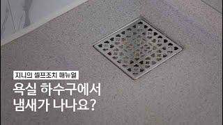 [셀프조치] 욕실 하수구에서 냄새가 난다면?