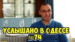 Одесский юмор, шутки, фразы и выражения! Услышано в Одессе! #74