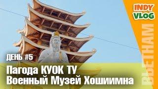 Трип во Вьетнам [День 5] Пагода Куок Ту и Музей войны в Хошимине