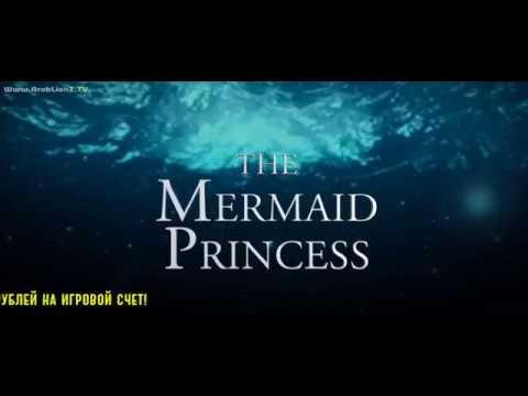 Смотреть онлайн в хорошем качестве русалочка мультфильм