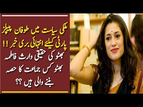 Fatima Bhutto and Family Joining Which Political Party ??