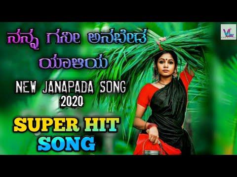 new janapada song Kannada 2020 | janapada Dj song Kannada 2020 | Dj remix song