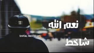 محمد السالم (نعم انته)  مسرعه 2016