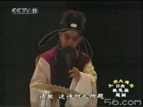 Chinese Kunqu Opera-Peach Blossom Fan 桃花扇-题画-2