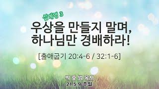 2021년 5월 9일 4부 주일예배(청년부예배)