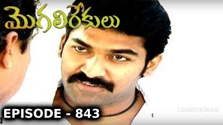 Episode 843 | 13-05-2019 | MogaliRekulu Telugu Daily Serial | Srikanth Entertainments | Loud Speaker