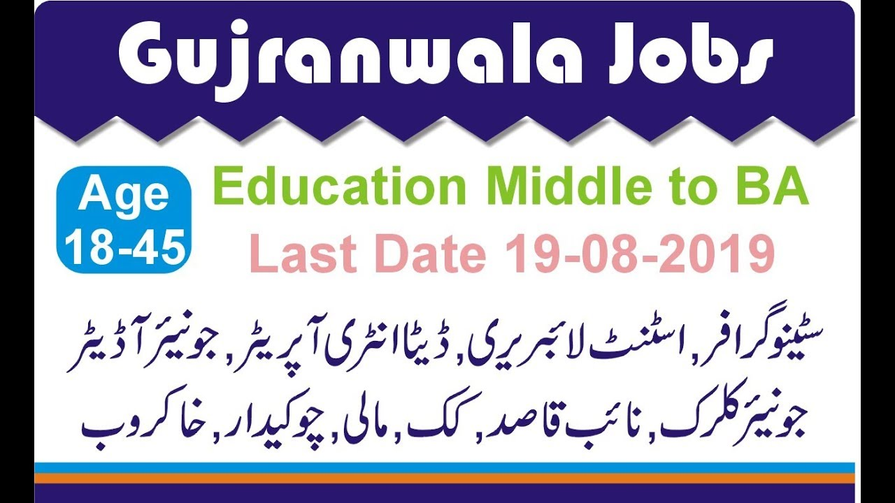 Gujranwala Jobs Office Of The District & Sessions Judge Say Job City