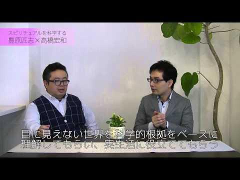 「スピリ�ュアルを科学�る�豊原匠志×高橋�和 対談