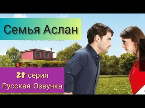 Семья Аслан 28 Серия Русская Озвучка