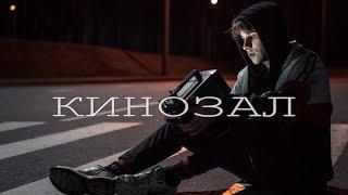 Смотреть клип Nikitata - Кинозал