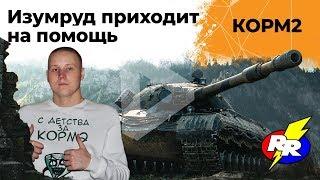 КОРМ2. Новый полевой командир. 9 сезон. 14 серия