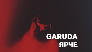 Смотреть клип Garuda - Ярче