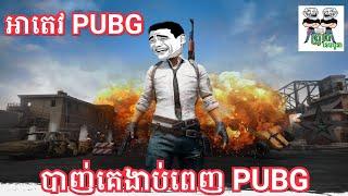 អាតេវ PUBG បាញ់គេងាប់ពេញ PUBG ទៀតហើយ PUBG FUNNY Video fanny