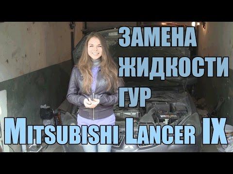 Замена жидкости ГУР девушкой Mitsubishi Lancer IX - Смешные видео приколы