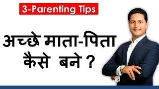 How to be a Good Parent? Parenting Skills in Hindi | Parenting Tips Video | Parikshit Jobanputra