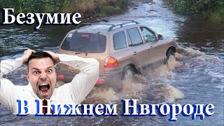 В брод на легковой машине, или зачем люди топят свои авто. Объезд Борской пробки. Нижний Новгород