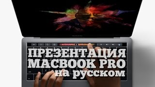 Вся правда о новых MacBook Pro 2016