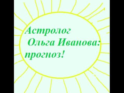 Астропрогноз - Радио СПУТНИК